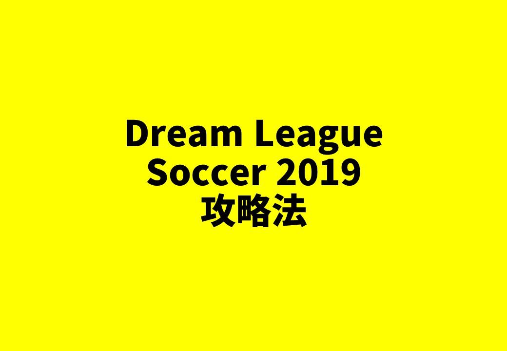 Dream League Soccer 2019 ドリームリーグサッカー 攻略法