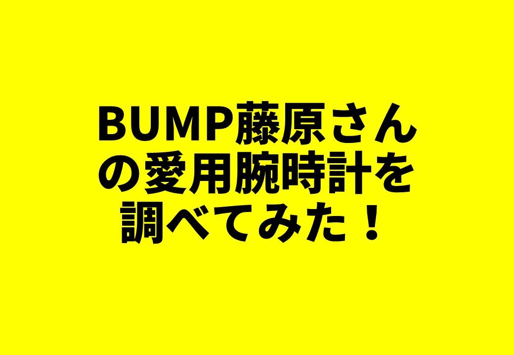 BUMP 藤原基央 腕時計
