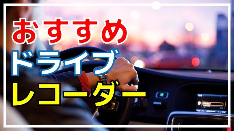 おすすめドライブレコーダー